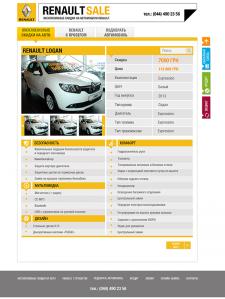 """Дизайн сайта """"Auto-stock"""""""