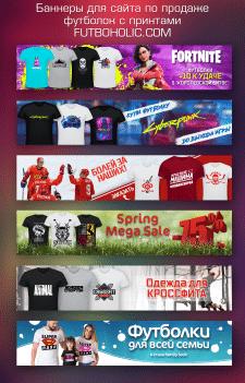 Баннеры для сайта futboholic