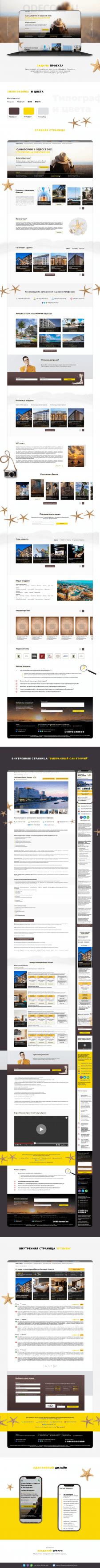 Дизайн сайта для тур-агенции