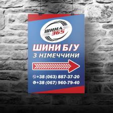 Дизайн афіші для магазину шин (м.Львів)