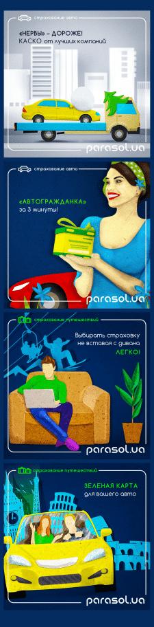 Парасоль онлайн страхование