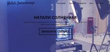 Сайт портфолио для фотографа Натали Солнечная
