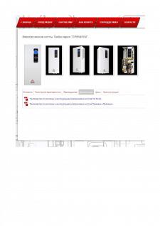 Руководство по монтажу и эксплуатации электрокотла