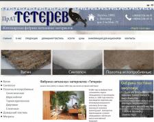 Сайт фабрики