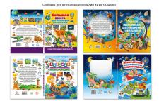 Обложки для детских энциклопедий