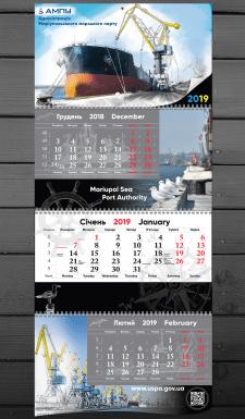 Календарь для АМТП