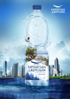 Karpatska Dzherelna