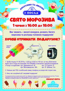 Наружная реклама-анонс праздника для детей