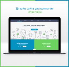 Дизайн сайта для компании  «Ingenuity»
