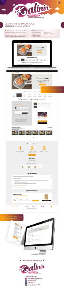 Дизайн сайта SmartFood Доставки готового питания