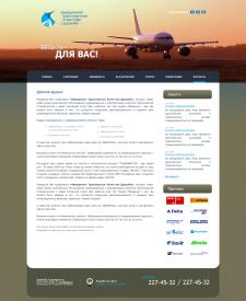 Авиационно Транспортное Агенство Душанбе