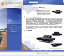 Сайт компании Divanport