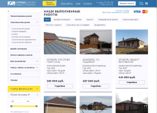 Наполнение сайта строительной фирмы.