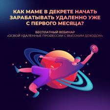 Иллюстрация креатива для рекламной кампании