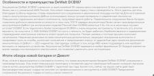 обзор аккумулятора DeWalt (фрагмент)