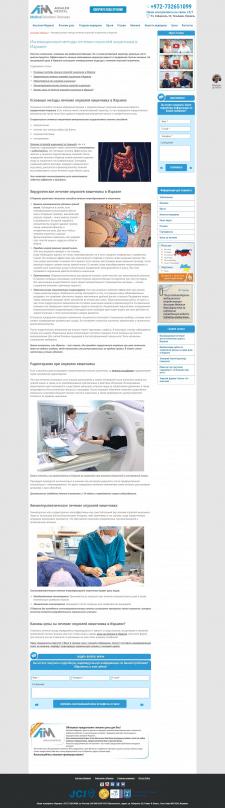Инновационные методы лечения опухолей кишечника