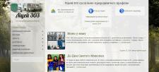Сайт школы №303 г.Киев