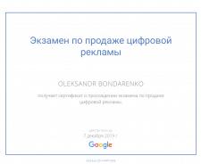 Сертификат Google по продаже цифровой рекламы