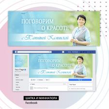 Оформление страницы фейсбук