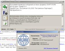 Перевод сообщений SWIFT-RUR6