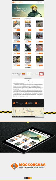 Дорожно-ремонтная компания
