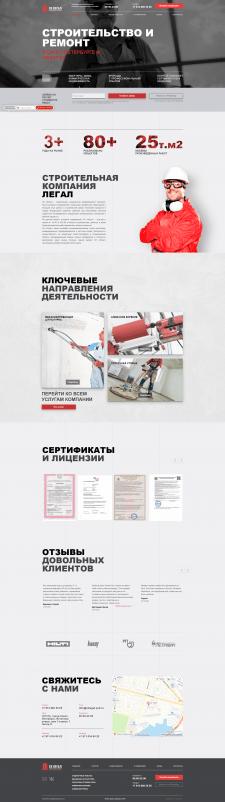 СК «Легал» – Строительство и ремонт
