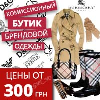 Баннер бутик одежды 200х200