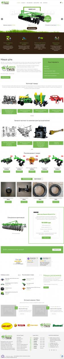 Інтернет-магазин агротехніки на Wordpress