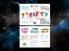 Тройной буклет для летнего танцевального лагеря