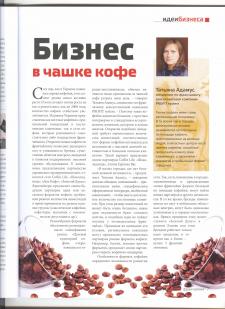 """Журнал """"Идеи Бизнеса ФРАНЧАЙЗИНГ (аналитическая статья)"""