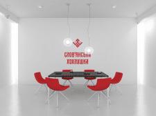 """Версия логотипа для """"Славянской хохлушки"""""""