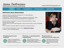 Сайт преподавателя химии