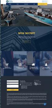 Сайт Таможенно-логистической компании BrokExpert