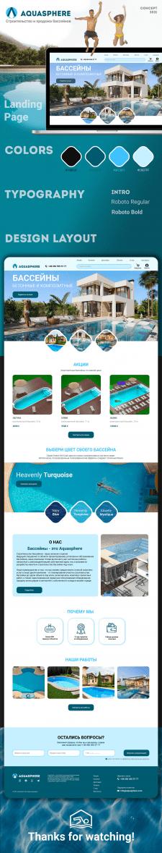 Aqueasphere - сайт продажи бассейнов