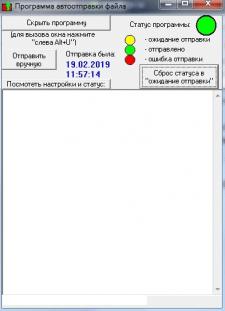 Программа автоматической отправки файлов email
