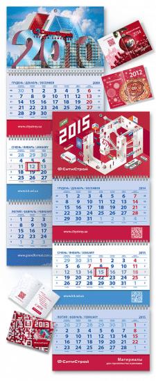 Корпоративные календари компании «Ситистрой»