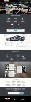 Landing Page для компании по автотюнингу