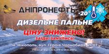 Дніпронефть - зимний рекламный постер