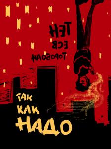 """Иллюстрация по песне группы """"Нервы"""""""