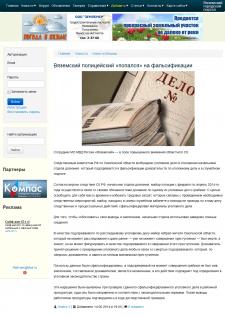 Вяземский полицейский «попался» на фальсификации