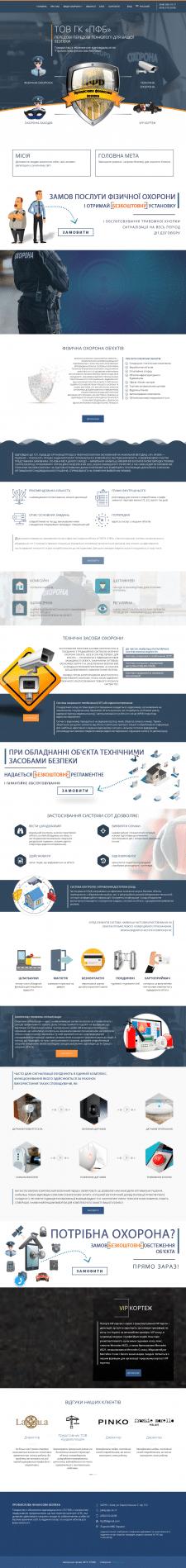 ООО ГК «ПФБ»
