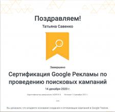 Сертификат Google Рекламы Поисковых кампаний