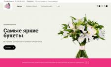 """Цветочный Интернет-магазин под """"ключ"""""""