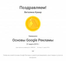 """Сертификат """"Основы Google Рекламы"""""""