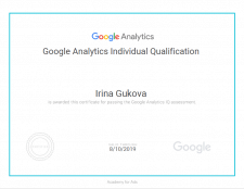 Сертификат Google Analitics
