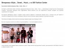Вечеринка «Style… Street… Music…» в UBI Fashion Ce