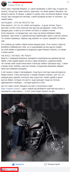 Пост для мотошколы Respect Industry