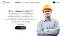 Web.Design / Landing Page (Строительная Компания)