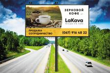 Билборд LaKava