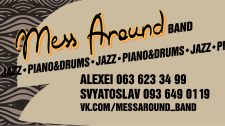 Визитная карточка джаз-бэнда